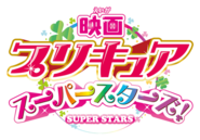 Pretty Cure Super Stars logo