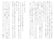 Харткэтч роман (196)