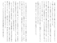 Харткэтч роман (49)