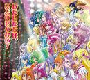 Pretty Cure All Stars New Stage 2:Amigas Del Corazón