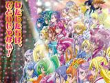 Pretty Cure All Stars New Stage 2:Amigas Del Corazón