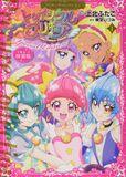 STPC Manga Vol. 1 Cover Special Edition