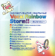 VOCAL RAINBOW STORM!! -I Want to Be a Light- Booklet 01