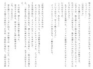 Футари роман (206)