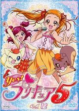 DVD yes!5 vol12