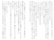 Футари роман (109)