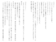 Футари роман (156)