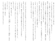 Харткэтч роман (117)