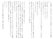Футари роман (213)