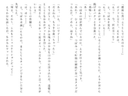 Харткэтч роман (92)
