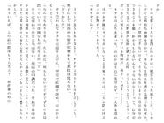 Футари роман (180)