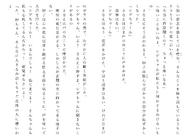 Футари роман (186)
