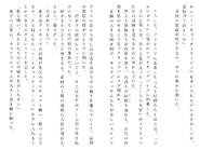 Харткэтч роман (162)