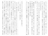 Харткэтч роман (27)