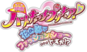 Heartcatch Pretty Cure Movie logo