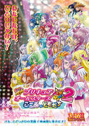 Pretty Cure All Stars New Stage 2: Freunde der Herzen