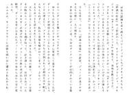 Харткэтч роман (203)