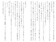 Харткэтч роман (73)