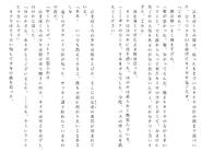 Футари роман (107)