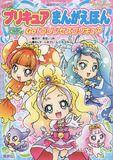 GPPC Comics Kodansha Mook