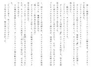 Харткэтч роман (63)