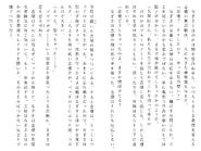 Футари роман (116)