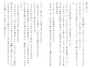 Футари роман (173)