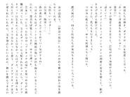 Харткэтч роман (238)