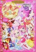 KKPCALM Manga Vol. 1 Cover Special Edition