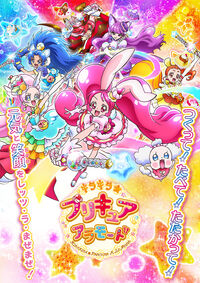 KiraKira☆Pretty Cure A La Mode Poster 2