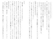 Харткэтч роман (249)