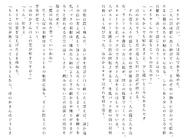 Футари роман (179)