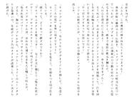 Харткэтч роман (121)