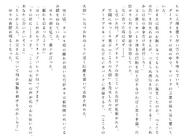 Харткэтч роман (68)