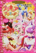 KKPCALM Manga Vol. 2 Cover Special Edition
