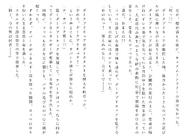 Харткэтч роман (64)