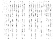 Харткэтч роман (182)