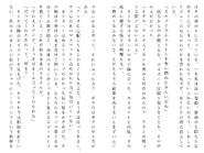 Футари роман (63)