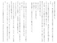 Харткэтч роман (146)
