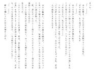 Харткэтч роман (176)