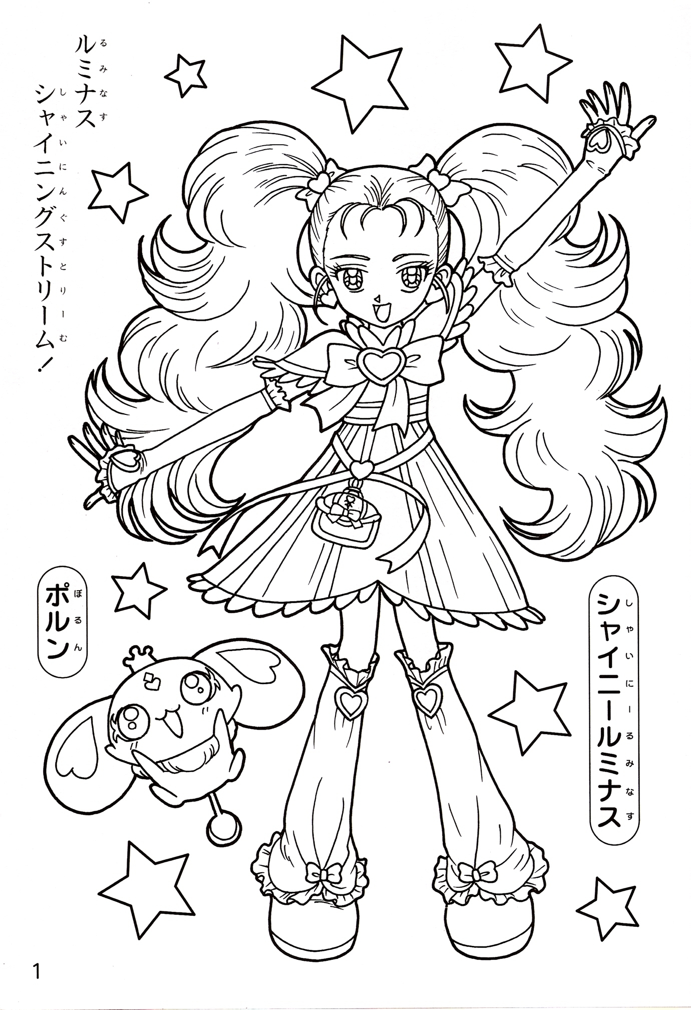 user blog sakamoto haruko pretty cure coloring pages