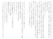 Футари роман (234)