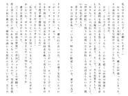 Харткэтч роман (23)