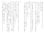 Харткэтч роман (72)