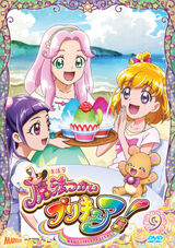 Dvd mahou tsukai vol9