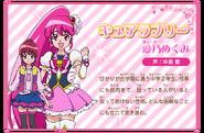 Megumi Lovely All Stars Profile