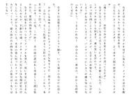 Футари роман (2)