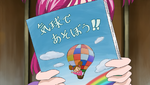 YPC511 Balloon book