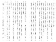 Футари роман (195)