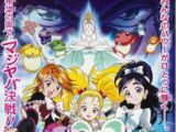 Pretty Cure Kinofilme